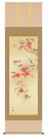 送料無料 高見蘭石 柿に小鳥 掛軸 掛け軸