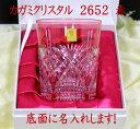 還暦祝い 名入れ江戸切子グラス カガミクリスタルロックグラス2652赤 退職祝い 結婚式の親ギフト 卒団記念品 先生への記念品 古希祝い