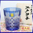 名入れ江戸切子グラス カガミクリスタルロックグラス2471青 退職祝結婚式の親ギフト卒団記念品先生への記念品