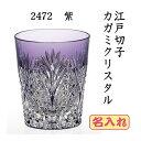 古希祝い 名入れ江戸切子グラスカガミクリスタルロックグラス2472紫 卒団記念品退職祝喜寿祝い会社記念品