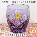 古希祝い 名入れ江戸切子グラスカガミクリスタルロックグラス2668紫 退職記念品会社記念品卒団記念品先生への記念品
