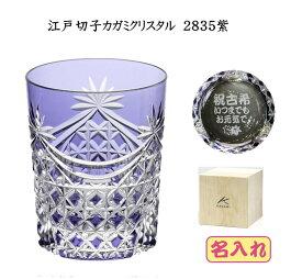 古希祝い 名入れ江戸切子グラスカガミクリスタルロックグラス2835紫 父の日ギフト 誕生日プレゼント会社記念品卒団記念品先生への記念品