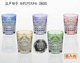 結婚祝い 名入れ江戸切子グラスカガミクリスタルロックグラス2835(5個セット) 結婚記念品結婚式の両親への贈り物新築祝