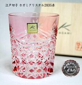 還暦祝い 名入れ江戸切子グラスカガミクリスタルロックグラス2835赤 還暦のプレゼント 退職祝 卒団記念品 退職記念品