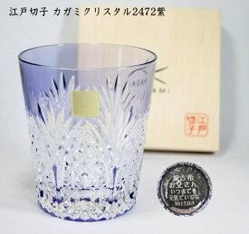 古希祝 名入れ江戸切子グラスカガミクリスタルロックグラス2472紫 古希のプレゼント退職祝喜寿祝会社記念品卒団記念品父の日ギフト