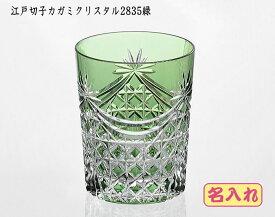 退職祝 名入れ江戸切子グラスカガミクリスタルロックグラス2835緑 緑寿のお祝い 緑寿記念品 卒業記念品 誕生日プレゼント 卒団記念品 先生への記念品