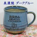退職祝 名入れマグカップ美濃焼ダークブルー 還暦祝い卒団記念品先生への記念品古希祝い退職記念品