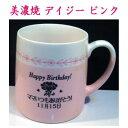 誕生日プレゼント 名前入りマグカップ美濃焼デイジーピンク 誕生日祝退職祝還暦祝古希祝先生への記念品