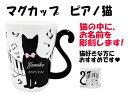 誕生日プレゼント 名入れマグカップルピアノ猫 ピアノ発表会記念品