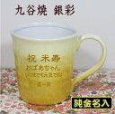 純金金粉名入れマグカップ九谷焼銀彩黄色 米寿祝退職祝い退職記念品卒団記念品 先生への記念品