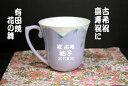 古希祝い 名前入り有田焼マグカップ花の舞(紫) 喜寿祝退職記念品クリスマスプレゼント卒団記念品先生への記念品