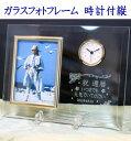 ロゴ名入れ時計付きガラスフォトフレーム縦 退職祝い 結婚祝い 卒団記念品 卒業記念品 退職記念品 周年記念品