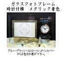 ロゴ名入れ時計付きガラスフォトフレーム横メタリック着色(2色) キシマ 退職記念品 周年記念品 卒団記念品先生への記念品卒業記念品