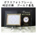 ロゴ名入れ時計付きガラスフォトフレーム横ゴールド着色 キシマ 退職記念品 周年記念品 卒団記念品先生への記念品卒業記念品