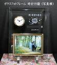 ロゴ名入れ時計付きガラスフォトフレーム(写真横)泰西 退職祝い 結婚祝い 卒団記念品 卒業記念品 退職記念品 周年記念品