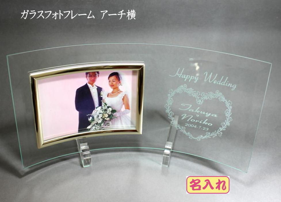 名入れガラスフォトフレームアーチ横(6個以上の場合) 卒業記念品退職祝い先生への記念品卒団記念品