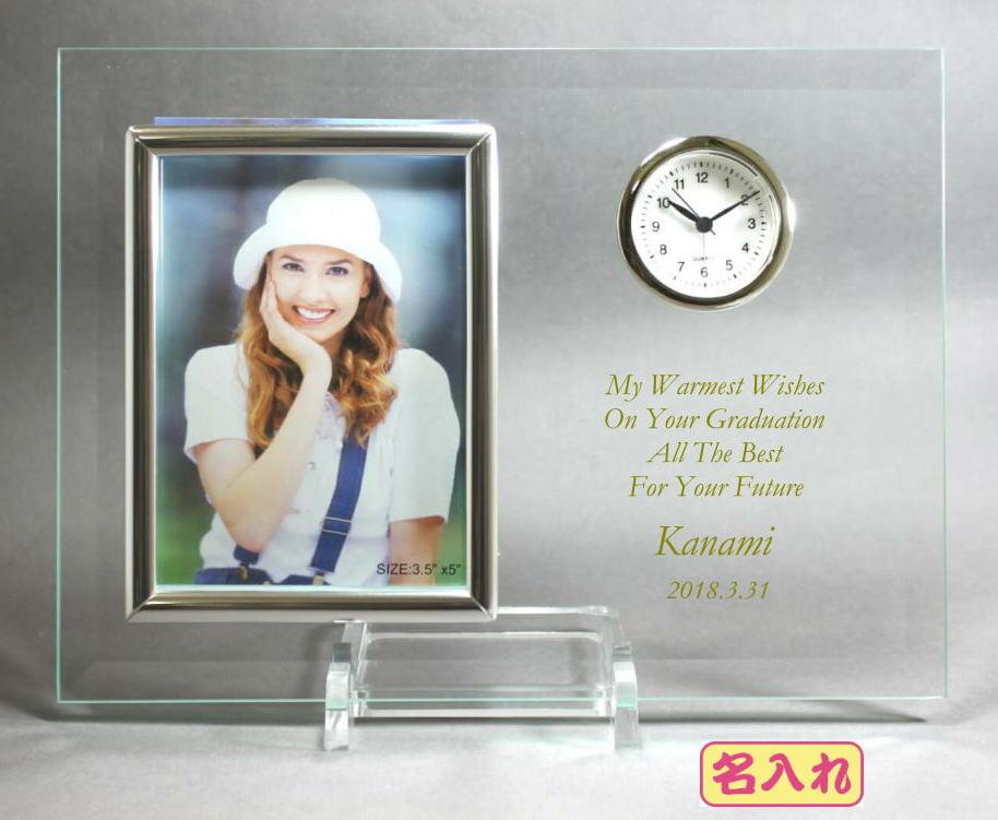 ロゴ名入れ時計付きガラスフォトフレーム縦 メタリック着色(1色)退職祝い 結婚祝い 卒団記念品 卒業記念品 退職記念品 周年記念品