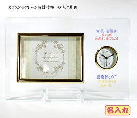2aaeeb6869 ロゴ名入れ時計付きガラスフォトフレーム横メタリック着色(2色)キシマ
