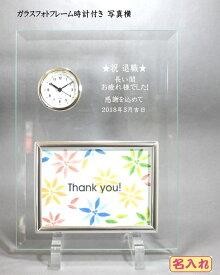 ロゴ名入れ時計付きガラスフォトフレーム(写真横)泰西 退職祝い結婚祝い卒団記念品卒業記念品退職記念品周年記念品