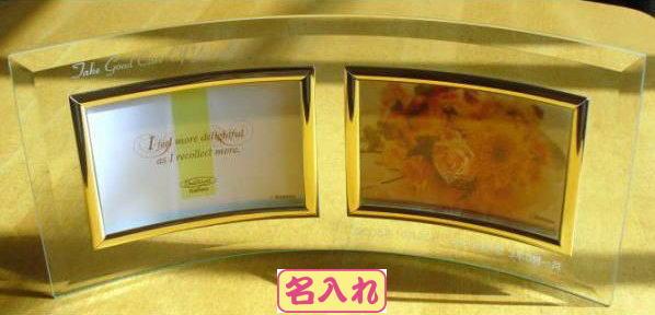 名入れガラスフォトフレームアーチ横Wキシマ 結婚祝い 出産祝い 卒業記念 卒団記念品 先生への記念品