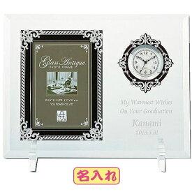 名入れガラスフォトフレーム時計付き縦YU-11 出産祝い結婚祝い結婚記念品両親への贈り物