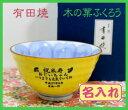 米寿祝 名入りお茶碗有田焼木の葉ふくろう黄色 古希祝い喜寿祝い傘寿祝い