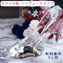 メッセージ名入れガラスの靴 ハイグレードタイプ彫刻付 プロポーズ結婚記念品誕生日プレゼントシンデレラの靴ホワイトデー