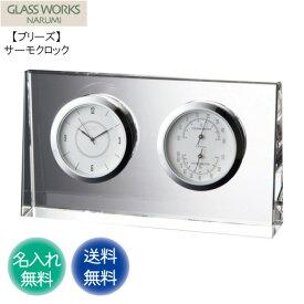★ポイント5倍★名入れ代込み ナルミ NARUMI 【ブリーズ サーモクロック 9cm】 GLASS WORKS 内祝い 名入れ 時計 置時計 置き時計 ギフト プレゼント 贈答 記念