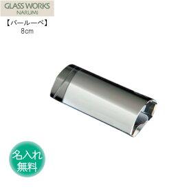 名入れ代込み ナルミ【バールーペ 8cm】 GLASS WORKS NARUMI 内祝い 名入れ ギフト プレゼント 贈答 記念