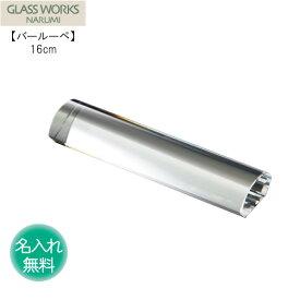 名入れ代込み ナルミ【バールーペ 16cm】 GLASS WORKS NARUMI 内祝い 名入れ ギフト プレゼント 贈答 記念