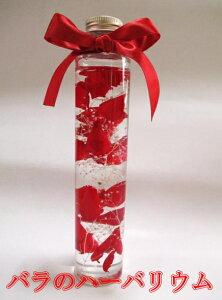 ハーバリウム 赤 バラ ブリザードフラワー プレゼント フラワーギフト 誕生日 バラ 結婚記念日 送別 贈り物 女性 結婚式 誕生日 おしゃれ かわいい 送料無料 結婚祝い 還暦祝い お見舞い 内