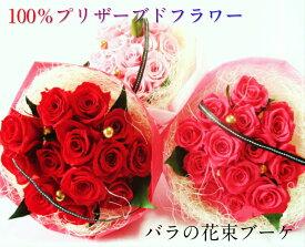 母の日 花束 プリザーブドフラワー バラの花束 プリザ バラ 誕生日 バースデーフラワー プレゼント 女性 人気 ブーケ ミニブーケ 結婚記念 記念 還暦祝 プロポーズ 誕生日の花 送別 退職祝い 送料無料