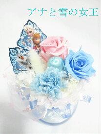 アナと雪の女王 アナ雪 花 ディズニー 誕生日 プレゼント プリザーブドフラワー ギフト 電報 結婚式 結婚祝い 送別 退職祝い 誕生日 彼女 友人 同僚 サムシングブルー 青いバラ 誕生日プレゼント フラワー 女性 新入荷