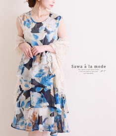 242d068b99c50 レディスファッション ワンピース ロング ベージュ Fサイズ フリーサイズ M L LL Mサイズ Lサイズ LLサイズ かわいいサイズ 9号 11号  13号 サワアラモード Sawa a la ...