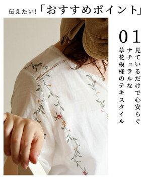 草花刺繍の7分袖ブラウス【7月18日22時販売新作】