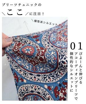 7分袖Aラインのペイズリー柄アコーディオンワンピース【7月28日22時販売新作】