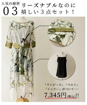 自然を上品に纏うワンピースセット【7月29日22時販売新作】