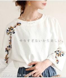 やりすぎないから美しい トップス カットソー ホワイト White 白色 レディースファッション ナチュラル otona kawaii フリーサイズ F Fサイズ M L LL Mサイズ Lサイズ LLサイズ サワアラモード sawa alamode