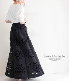 黒が魅せる、デザインの完成度 レディース ファッション スカート ロングスカートロング丈 ブラック black フリーサイズ M L LL Mサイズ Lサイズ LLサイズ 9号 11号 13号 15号 サワアラモード アラモード alamode 可愛い服 otona kawaii かわいい服