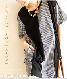 動きある一枚で、お洒落をきめる レディース ファッション トップス 半袖 ロング丈 ブラック 黒 フリーサイズ M L LL Mサイズ Lサイズ LLサイズ 9号 11号 13号 15号 サワアラモード アラモード alamode 可愛い服 otona kawaii かわいい服