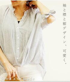 b88f029a2b001 sawa a la mode サワアラモード · 袖と襟と裾デザイン、可愛く レディース ファッション トップス シャツ 五分袖 ミディアム