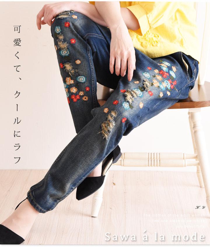 可愛くて、クールにラフ。レディース ファッション パンツ ロングパンツ デニム ロング丈 ブルー フリーサイズ M L LL Mサイズ Lサイズ LLサイズ 9号 11号 13号 サワアラモード サワアラモード Sawa a la mode 可愛い服 kawaii かわいい服