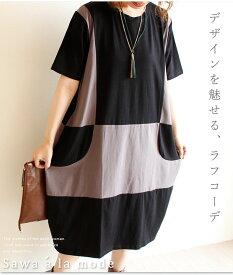 デザインを魅せる、ラフコーデ レディース ファッション ワンピース 半袖 ミディアム丈 ブラック フリーサイズ M L LL Mサイズ Lサイズ LLサイズ 9号 11号 13号 15号 サワアラモード アラモード alamode 可愛い服 otona kawaii かわいい服