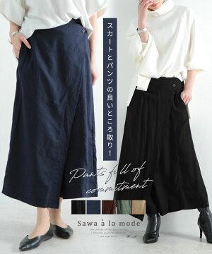 巻きスカート風ゆったりロングパンツ【9月27日22時販売新作】