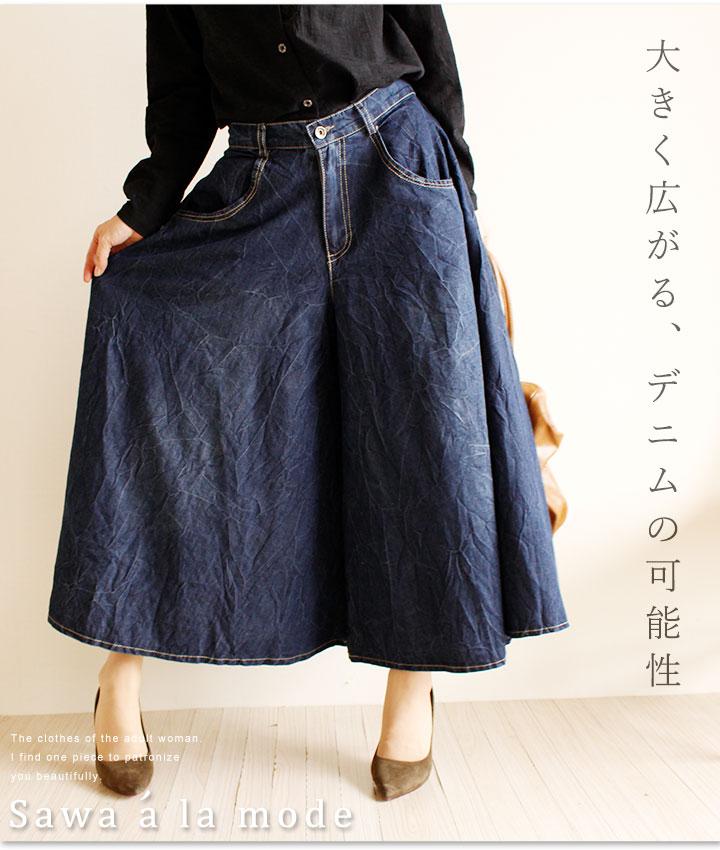 大きく広がる、デニムの可能性。レディース ファッション ボトムス パンツ ロング丈 ブルー フリーサイズ M L LL Mサイズ Lサイズ LLサイズ 9号 11号 13号 15号 サワアラモード アラモード alamode 可愛い服 otona kawaii かわいい服