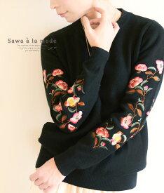 色鮮やかな椿刺繍のニット レディース ファッション トップス ニット 刺繍 花 長袖 ブラック フリーサイズ M L LL Mサイズ Lサイズ LLサイズ 9号 11号 13号 15号 サワアラモード sawa alamode 可愛い服 kawaii otona かわいい服