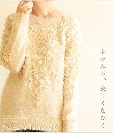 ふわふわ、美しくなびく レディース ファッション トップス ニット 長袖 ミディアム丈 ベージュ フリーサイズ M L LL Mサイズ Lサイズ LLサイズ 9号 11号 13号 15号 サワアラモード アラモード alamode 可愛い服 otona kawaii かわいい服