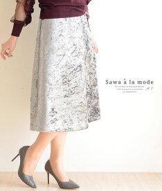 この輝きは、一目惚れ レディース ファッション ボトムス スカート ミディアム丈 グレー フリーサイズ M L LL Mサイズ Lサイズ LLサイズ 9号 11号 13号 15号 サワアラモード アラモード alamode 可愛い服 otona kawaii かわいい服