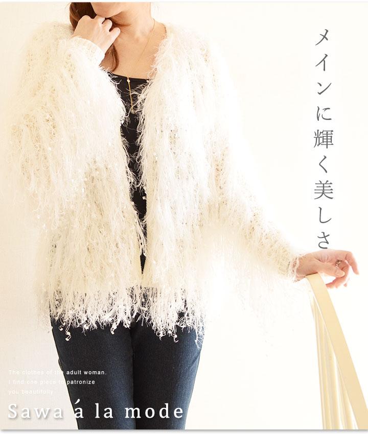 メインに輝く美しさ。レディース ファッション アウター コート 長袖 ミディアム丈 ホワイト フリーサイズ M L LL Mサイズ Lサイズ LLサイズ 9号 11号 13号 15号 サワアラモード アラモード alamode 可愛い服 otona kawaii かわいい服