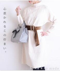 9f2f175b747d6 レディース ファッション ワンピース タートル ニット ベルト ホワイト フリーサイズ M L LL Mサイズ Lサイズ LLサイズ 9号 11号  13号 15号 サワアラモード sawa ...